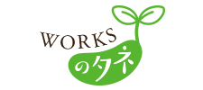 WORKSのタネ