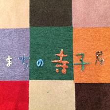 terakoya-icon